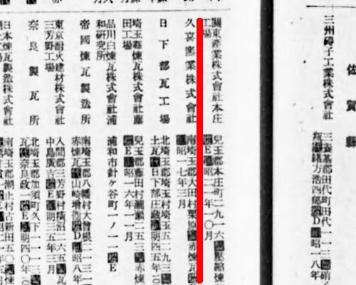 全国工場通覧昭和22年窯業.jpg