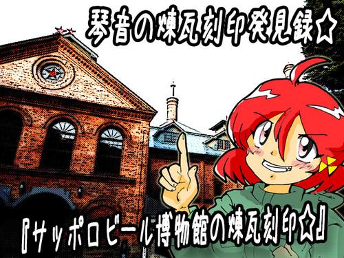 琴音の煉瓦刻印発見録☆サッポロビール博物館.jpg