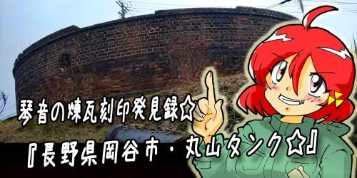 琴音の煉瓦刻印発見録☆・長野・丸山タンク.jpg