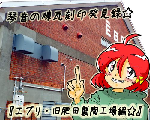 琴音の煉瓦刻印発見録☆旧肥田製陶工場・江別・エブリ.jpg