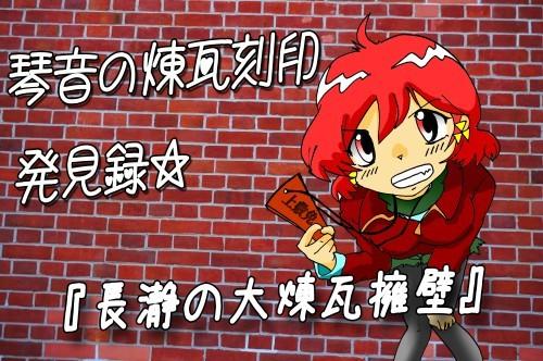琴音の煉瓦刻印発見録♪長瀞の秩父鉄道煉瓦擁壁.jpg