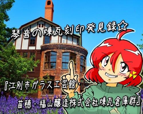 琴音・江別・苗穂.jpg