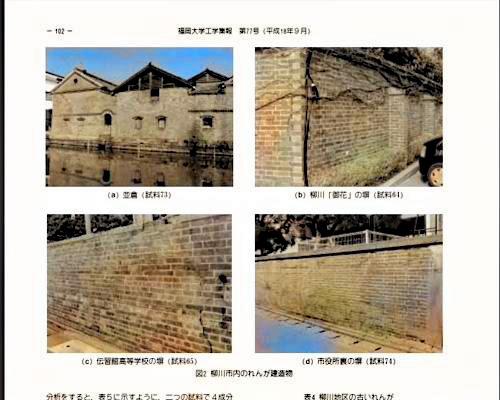 百武先生のレポ・赤煉瓦成分PDF抜粋.jpg